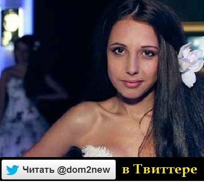 Сегодня dom2 ru свежие серии с дома